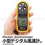 【メール便対応可能】デジタル風速計温度計6枚羽根高精度測定防水バックライト搭載ポケットアネモメーター
