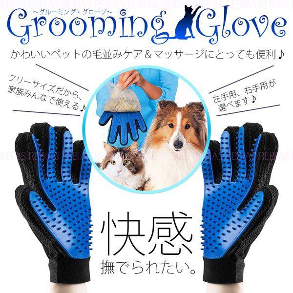 【メール便対応可能】 グルーミング グローブ 犬 猫 ペット マッサージ お風呂 ブラッシング 手袋 cat dog Grooming Glove