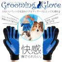 【メール便対応可能】 グルーミング グローブ 犬 猫 ペット マッサージ お風呂 ブラッシング 手袋 cat dog Grooming G…