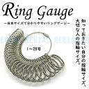 【メール便対応可能】 リングゲージ 指輪 日本サイズ ring gauge