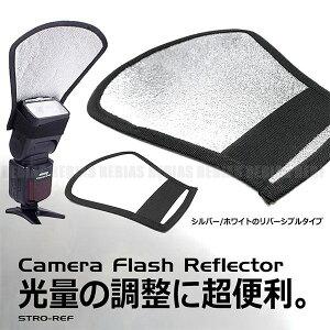 【メール便対応可能】 一眼レフ カメラ クリップオンストロボ用 ストロボ リフレクター ホワイト シルバー リバーシブル