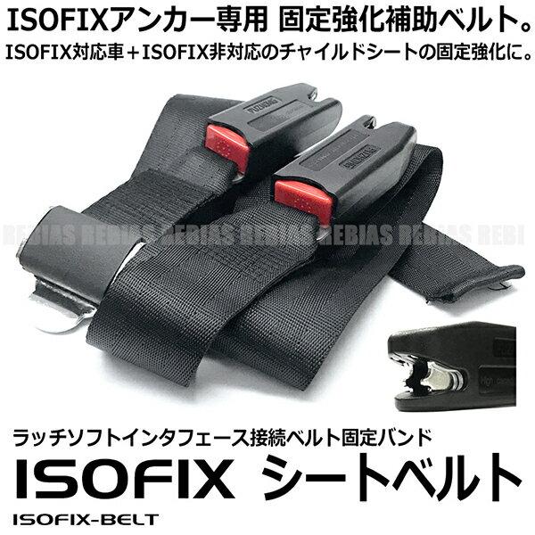 【メール便対応可能】 ISOFIX専用 シートベルト 汎用 固定 補助具 サポート ISOFIX非対応 チャイルドシート 内装