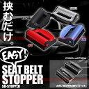 【メール便対応可能】 シートベルトストッパー 圧迫 疲労 軽減 運転 シートベルトクリップ