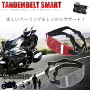 【メール便対応可能】タンデム ベルト スマート 2人乗り 補助 サポート バイク 自転車 グレー レッド 子供 大人 tandem belt smart