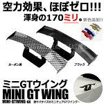 【メール便対応可能】ミニGTウイング角度調整機能付ネタミニチュア小型ダミーおもちゃ車汎用