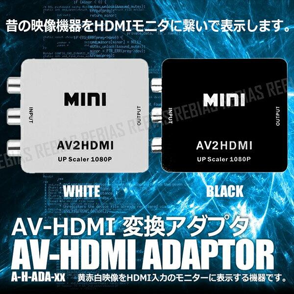 【メール便対応可能】 AV-HDMI 変換アダプタ RCA コンポジット 赤 白 黄 液晶 モニター 表示 720p 1080p 映像