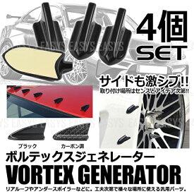 【メール便対応可能】 ボルテックスジェネレーター C 簡単 両面テープ エアロ パーツ 整流 フィン 4個セット 外装