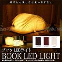 【メール便対応可能】 ブック LED ライト 癒やし 本 USB 充電式 エコ 省エネ 経済的 電球色 白色 綺麗 電気