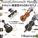 【メール便対応可能】 楽器 USBメモリ 16GB ギター ピアノ バイオリン チェロ フラッシュ メモリー
