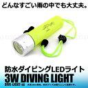 防水 ダイビング LED ライト 3W 防災 グッズ 小型 耐水 懐中電灯 高輝度 単3 電池式 ハンディ キャンプ 夜釣り