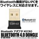 【メール便対応可能】 Bluetooth アダプタ USB ドングル MICRO 超小型 CSR 4.0 周辺機器 Win10 Win8 Win7 Vista 対応