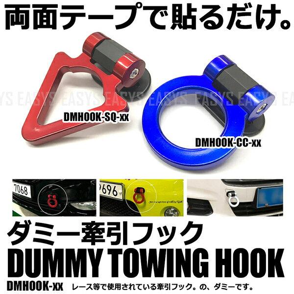 【メール便対応可能】 ダミー 牽引フック 両面テープ 軽量 ABS樹脂 イミテーション 角度調節可能 レース車輌風 外装