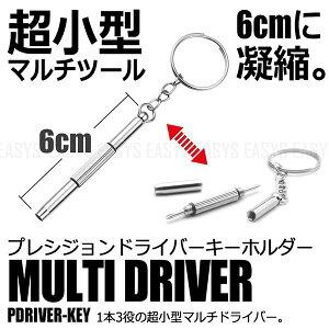 【メール便対応可能】 プレシジョンドライバーキーホルダー 3WAY プラス マイナス 六角 メガネ 修理 工具セット