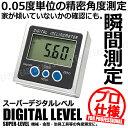 デジタル角度計 傾斜計 水平器 レベルBOX 磁石付 測定範囲 0〜360° DIY 電池式 スーパーデジタルレベル