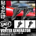 【メール便対応可能】 ボルテックスジェネレーターB 簡単 両面テープ エアロ パーツ 整流 フィン 4個セット 外装