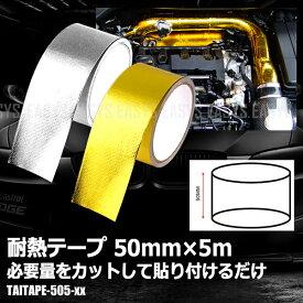 【メール便対応可能】 耐熱テープ 50mm×5m アイデア次第 ドレスアップ エンジンルーム 給気 排気 車 バイク 汎用