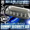 【メール便対応可能】ダミーセキュリティソーラーカーセキュリティライト2置くだけ簡易日本語説明書付点滅LEDブルー内装