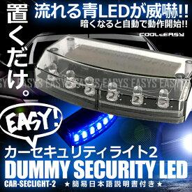 【メール便対応可能】 ダミー セキュリティ ソーラー カーセキュリティライト2 置くだけ 簡易日本語説明書付 点滅 LED ブルー 内装