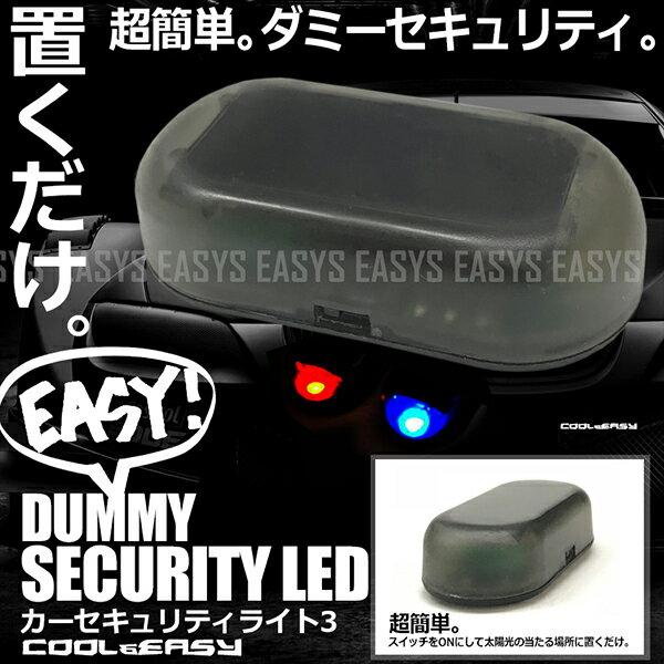 【メール便対応可能】 カーセキュリティライト3 点滅 簡単 ダミーセキュリティー LED ソーラー充電 太陽光
