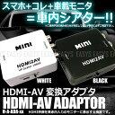 【メール便対応可能】 HDMI-AV 変換アダプタ 車載 RCA コンポジット デジアナ モニター 表示 1080p 入力 ダウンコンバ…
