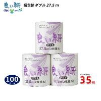 【送料無料】良い紙個包装ダブル27.5m【ロール単価35円】