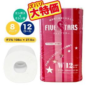 【生産終了のため大特価】ファイブスター(FIVE STAR) 12R ダブル【ロール単価28.65円】