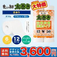 【送料無料】良い紙50mダブル12ロール6パック【パック単価680円】