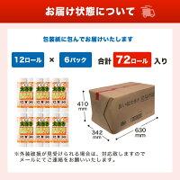 【送料無料】リバース良い紙太巻き50mダブル12ロール6パック家庭用まとめ買い【ロール単価56.66円】