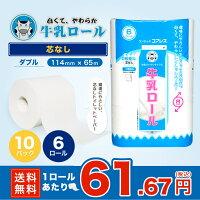 【送料無料】牛乳ロール65mダブル6ロール10パック【パック単価450円】