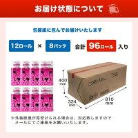 【この紙ええねん。30mダブル12ロール8パック】送料無料まとめ買い家庭用大阪唯一ヒョウ柄コテコテインスタ映え目立つトイレットペーパーなにわ関西2枚重ね柔らかいメーカー直送