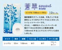 【送料無料】蒼翠(Sousui)12Rトイレットペーパーシングル【ロール単価30円】