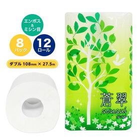 【送料無料】蒼翠(Sousui) 12R ダブル トイレットペーパー まとめ買い【ロール単価30.55円】