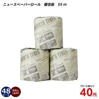 【送料無料】ニュースペーパーロール個包装55m【ロール単価40円】