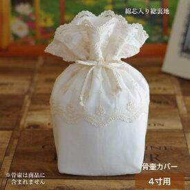 骨壷 カバー ペット 4寸 リッチチュールレース 生成り 綿芯入り 総裏地 送料無料