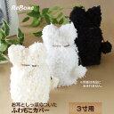 骨壷 カバー 骨壺 手作り ペット 犬 猫 3寸 ふわもこ 耳型 (アイボリー・ブラック・ホワイト) 送料無料