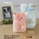 骨壷 カバー 骨壺 手作り ペット 犬 猫 3寸 ふわもこ 耳型 (ピンク・ブルー) 送料無料