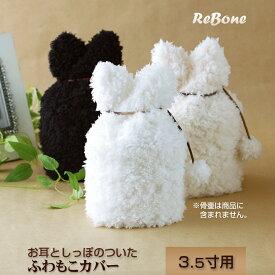 骨壷 カバー 骨壺 手作り ペット 犬 猫 3.5寸 ふわもこ 耳型 (アイボリー・ブラック・ホワイト・ピンク・ブルー・グレー・ミント) 送料込み