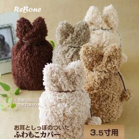 骨壷 カバー 骨壺 手作り ペット 犬 猫 3.5寸 ふわもこ 耳型 (ブラウン系) 送料込み