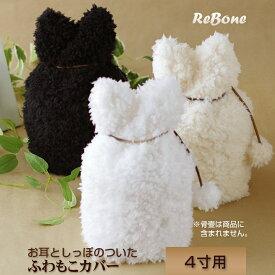 骨壷 カバー 骨壺 手作り ペット4寸 ふわもこ 耳型 (アイボリー・ブラック・ホワイト・グレー) 送料無料