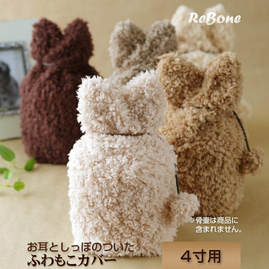 骨壷 カバー 骨壺 手作り ペット 犬 猫 4寸 ふわもこ 耳型 (ブラウン系)