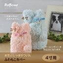 骨壷 カバー 骨壺 手作り ペット 犬 猫 4寸 ふわもこ 耳型 (ピンク・ブルー)
