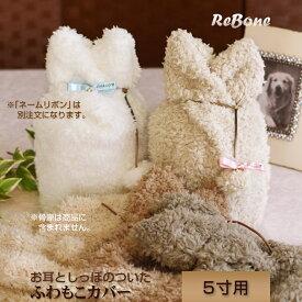骨壷 カバー 骨壺 手作り ペット 犬 猫 5寸 ふわもこ 耳型