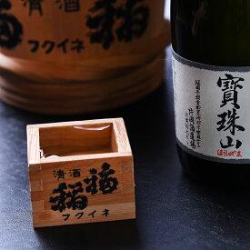 吟醸酒 寳珠山 720ml 片岡酒造 福岡県東峰村 日本酒 宝珠山村 15度