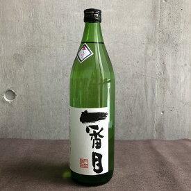 一番目 生しぼり 900ml 小石原 片岡酒造 福岡県東峰村 日本酒 宝珠山 19度以上20度未満