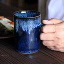 小石原焼 小石原焼き 藍釉 マグカップ タンブラー 秀山窯 陶器 器 NHK イッピンで紹介