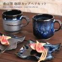 小石原焼 小石原焼き 藍釉 鉄釉掛分 ひねり皿 珈琲カップペアセット 秀山窯 陶器 器 NHK イッピンで紹介されました