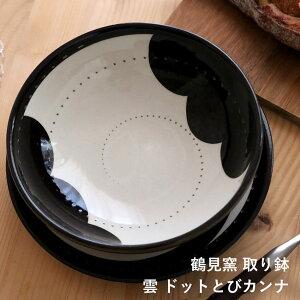 小石原焼 小石原焼き 取り鉢 深皿 選べる2カラー 雲 ドットとびカンナ 白 ブラウン 15cm 鶴見窯 陶器 器 WEB物産展