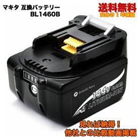 マキタ バッテリー 14.4V 6.0Ah 互換性 BL1460B マキタ互換バッテリー 残量表示付き