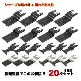 マルチツール 替刃 セット マルチツール 替刃 ブレード マキタ 日立 ボッシュ 互換品 20枚セット