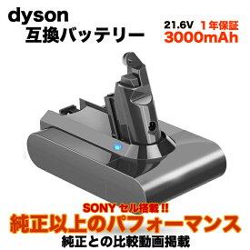ダイソン バッテリー V6 互換 3000mAh SV07 SV09 DC58 DC59 DC61 DC62 DC72 DC74 1年保証